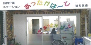 矢田訪問介護ステーション