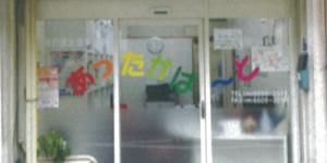 駒川訪問介護ステーション