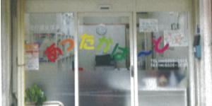 矢田居宅介護支援事業所
