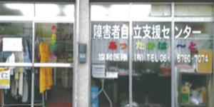 障がい者総合支援センター