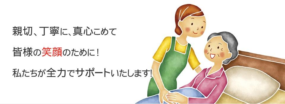 大阪市東住吉区、寝屋川市の居宅介護支援、訪問介護、障がい者総合支援なら、あったかは~とに、お任せください。